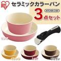 【調理器具 フライパン】セラミックカラーパン3点セット H-CC-SE3