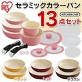 【調理器具 フライパン】セラミックカラーパン13点セット H-CC-SE13