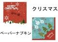 クリスマス ペーパーナプキン【2016クリスマス】