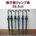 【在庫あり】 ◆景品向け◆ 格子柄ジャンプ傘 58.5cm