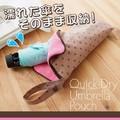 吸水傘ポーチ ブラウン<折りたたみ傘 ケース><Porch for umbrellas absorbing water>