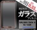 <液晶保護シール>GALAXY Note II SC-02E(ギャラクシー ノート)用液晶保護ガラスフィルム
