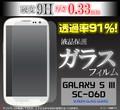 <液晶保護シール>透明度が高い! GALAXY S III SC-06D(ギャラクシー)用液晶保護ガラスフィルム