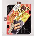 グリル用魚焼23.5×19cm