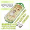 食洗機対応スライド式トリオセットTCS1A  となりのトトロ(さんぽ)