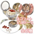 【ネコ雑貨】ネコフォトピルケース 薬 サプリメント 猫 ねこ おしゃれ かわいい