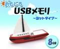 【おもしろUSBメモリ】かわいい! ヨットタイプUSBメモリ! 8GB
