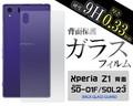 <液晶保護シール>背面を守る!Xperia Z1 SO-01F/SOL23(エクスぺリア)用背面保護ガラスフィルム