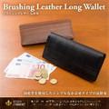 【ブラッシングレザー】長財布