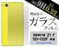 <液晶保護シール>背面を守る!Xperia Z1 f SO-02F(エクスぺリア ゼットワン)用背面保護ガラスフィルム
