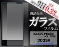 <液晶保護シール>AQUOS PHONE Xx mini 303SH(アクオスフォン)用液晶保護ガラスフィルム
