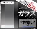 <液晶保護シール>ARROWS NX F-01F(アローズ)用液晶保護ガラスフィルム