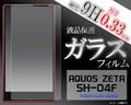 <液晶保護シール>AQUOS ZETA SH-04F(アクオス ゼータ)用液晶保護ガラスフィルム