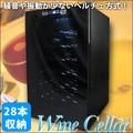 ワインセラー28本収納 BCW-70 ワイン ボジョレー