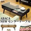 ABACA NEW センターテーブル ブラウン/ナチュラル