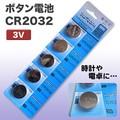 ボタン電池 CR2032 5Pパック [海外発送相談可]