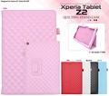<タブレット用品>Xperia Z2 Tablet SO-05F(エクスぺリア タブ)用キルティングレザースタンドケース