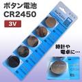 ボタン電池 CR2450 5Pパック