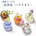 彩手毬【津軽びいどろ】【ガラス】【和雑貨】