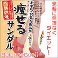 痩せるサンダル BalanceGoo!!(バランスグー)ピンク