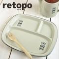 レトポ ランチプレート・ちょうちょ[H2063][日本製/美濃焼/洋食器]