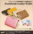 【SALE】【シュリンクレザー】パールシュリンク口金折りたたみ財布(札入)