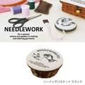 【即納可能】NEEDLEWORK(ニードルワーク)ソーイングバスケット ラウンド【ハンドメイド】【DIY】