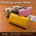 【SALE】【シュリンクレザー】パールシュリンクレザー口金長財布