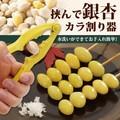 【売価・卸価変更】挟んで銀杏カラ割り器<ぎんなん 殻割り>