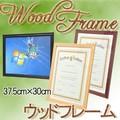 ナチュラルウッドフレーム オールドスタイル 木製 パネルフレーム 木枠 額縁 アメリカン雑貨