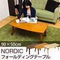 【折りたたみ可能】NORDIC フォールディングテーブル 90cm幅 DBR/LBR/NA