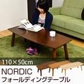 【折りたたみ可能】NORDIC フォールディングテーブル 110cm幅 DBR/LBR/NA