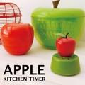 【即納可能】アップル キッチンタイマー【ライフ】【ポップ】