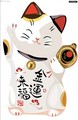 【招き猫(黒)金運アップ】ウォールステッカー/動物新生活