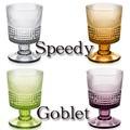 【イタリア製食器】 ガラスゴブレット Speedy (4色)