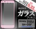 <液晶保護シール>Disney Mobile on docomo SH-05F(ディズニーモバイル)用液晶保護ガラスフィルム