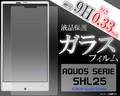 <液晶保護シール>AQUOS SERIE SHL25(アクオス セリエ)用液晶保護ガラスフィルム