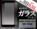 <液晶保護シール>AQUOS PHONE ZETA SH-06E(アクオスフォン)用液晶保護ガラスフィルム