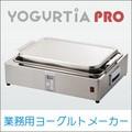 タニカ 業務用ヨーグルトメーカー YM-5000