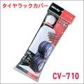 アイリスオーヤマ タイヤラックカバー CV-710 シルバー