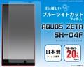<液晶保護シール>AQUOS ZETA SH-04F(アクオス ゼータ)ブルーライトカット液晶保護シール