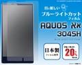 <液晶保護シール>AQUOS Xx 304SH(アクオス ダブルエックス)ブルーライトカット液晶保護シール