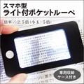 【予約販売】 スマホ型LEDライト付きルーペ ケース付き