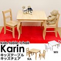 Karin キッズテーブル・キッズチェア(2脚入り) NA/WH