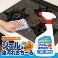 ジェルde油汚れおちーる<キッチン 洗剤>
