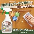 洗浄とワックス効果のクリーナー<フローリング スプレー>