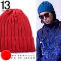 【SALE セール】 日本製/国産 ニット帽子 / ニットキャップ メンズ レディース ビーニー ワッチキャップ