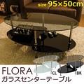 FLORA ガラスセンターテーブル ブラック/クリア