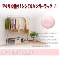 【大型商品】【直送可能/送料無料】アクリル棚付!シングルハンガーラック