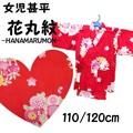 【SALE】花丸紋(赤)の和柄子供甚平!120cm【お祭り・日本のお土産・イベント】(女児)